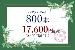 クーポン800本