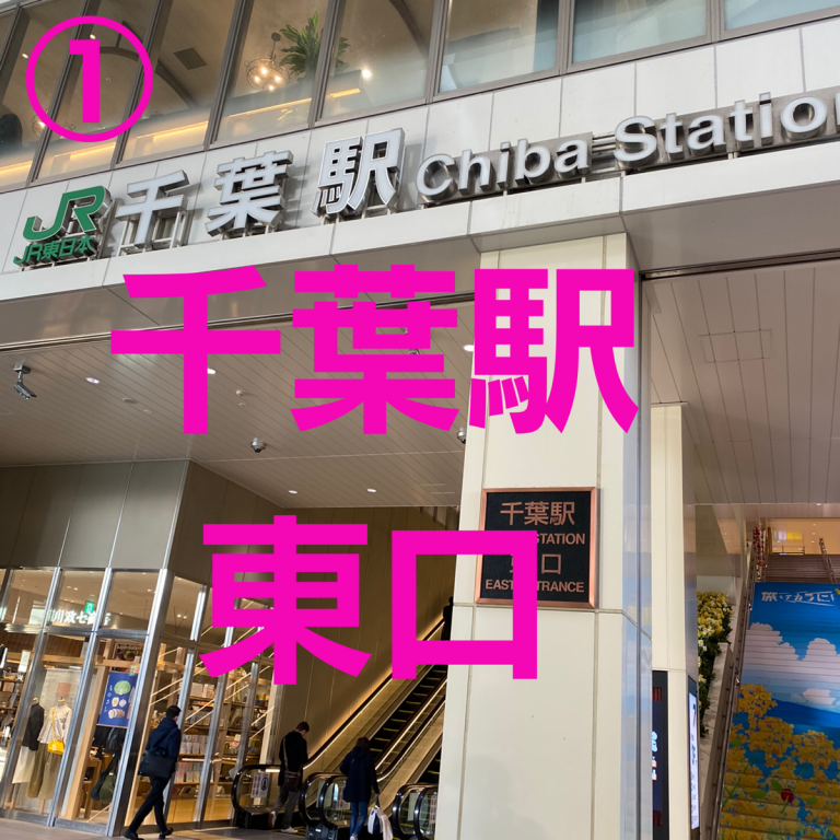 千葉店アクセス01