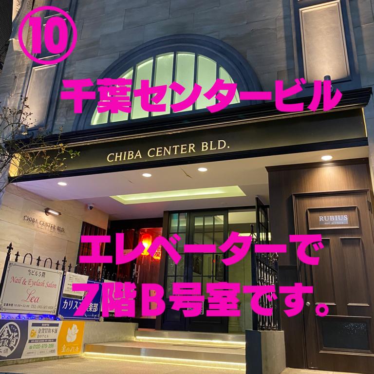 千葉店アクセス10