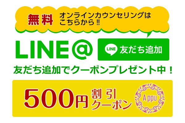 無料-LINEオンラインカウンセリング