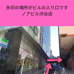 07_渋谷店JRハチ公口
