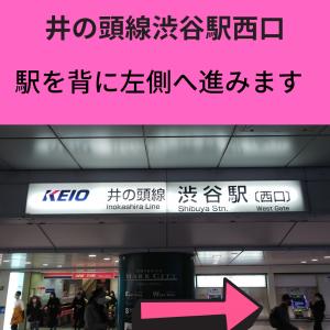 01_渋谷店井の頭西口
