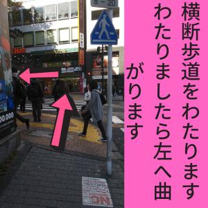 03_渋谷店井の頭西口