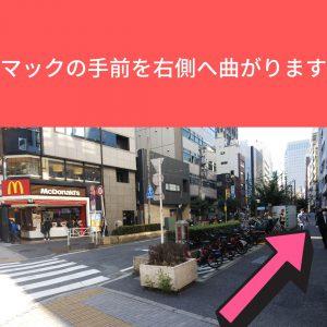 新宿店アクセス06