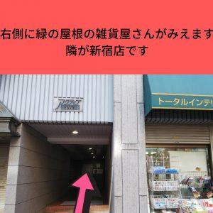 新宿店アクセス08