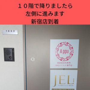 新宿店アクセス10