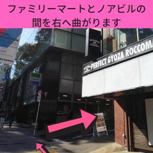 06_渋谷店井の頭西口