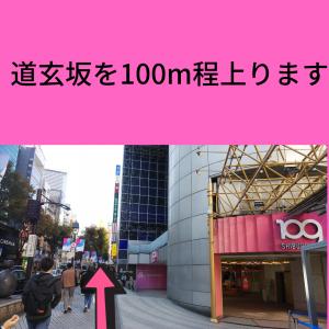 04_渋谷店JRハチ公口