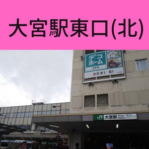 大宮店アクセス01