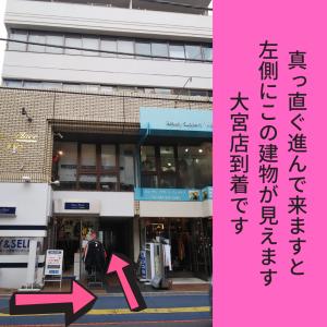 大宮店アクセス07