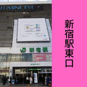 新宿店_東口アクセス01
