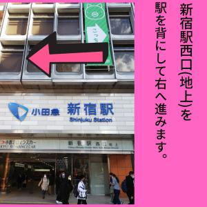 新宿店アクセス01