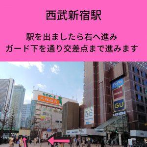 新宿店_西武アクセス01