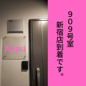 新宿店_東口アクセス10