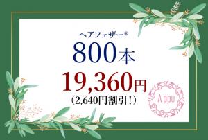 """alt=""""クーポン800本"""