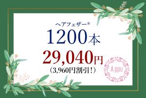 クーポン1200本
