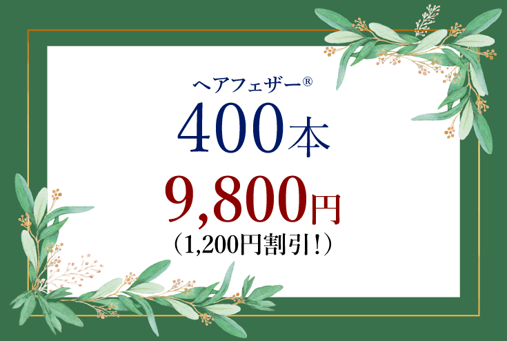 クーポン400本