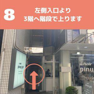 市川店アクセス8