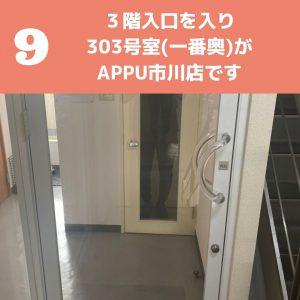市川店アクセス9