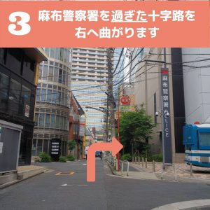 六本木店アクセス3