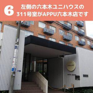 六本木店アクセス6