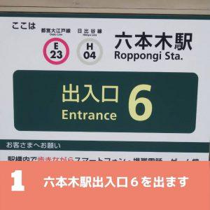 六本木店アクセス1