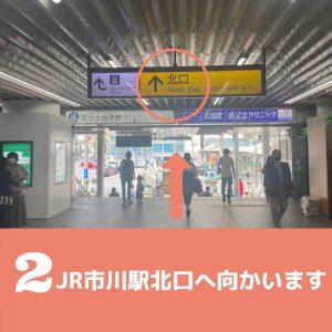 市川店アクセス2