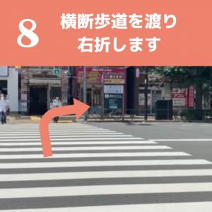 恵比寿店アクセス8