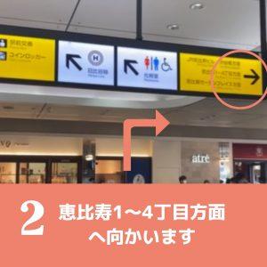 恵比寿店アクセス2