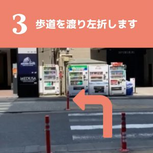 恵比寿店アクセス3
