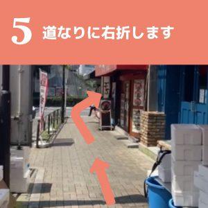 恵比寿店アクセス5
