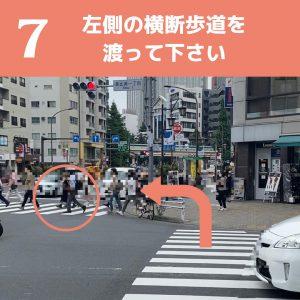 恵比寿店アクセス7