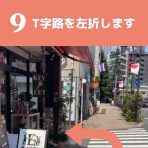 恵比寿店アクセス9