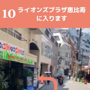 恵比寿店アクセス10