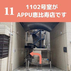 恵比寿店アクセス11
